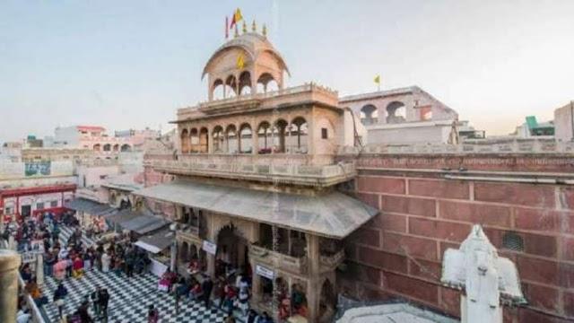 आज से भक्तों के लिए फिर खुलेगा वृंदावन का बांके बिहारी मंदिर