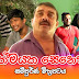 New Sinhala Full Movie ආත්මයක සෙනෙහස