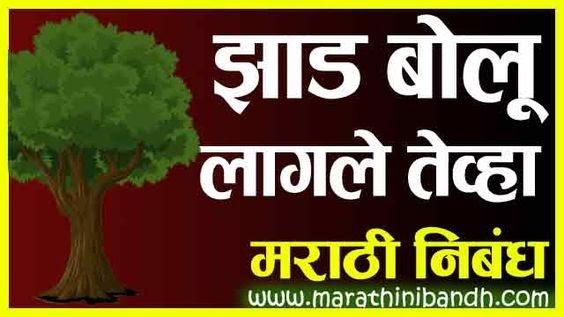 झाड बोलू लागले तेव्हा मराठी निबंध | Zad Bolu Lagli Tar Nibandh Marathi