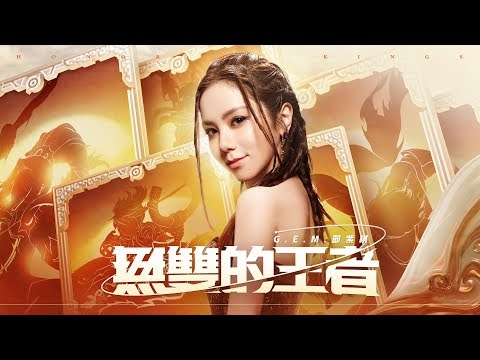 G.E.M. 鄧紫棋 - 無雙的王者 Wu Shuang De Wang Zhe (Peerless King)