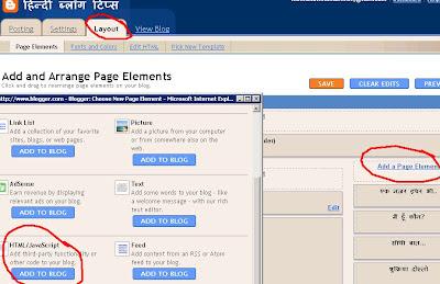 आपके ब्लॉग का सर्च इंजन