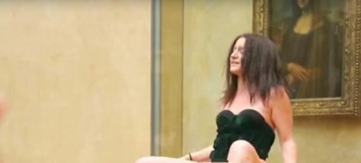 Αφωνοι οι επισκέπτες στο Λούβρο -Γυναίκα ξεγυμνώθηκε εντελώς μπροστά από τη Μόνα Λίζα [εικόνες & βίντεο]
