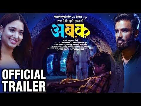 AABBKK Marathi Trailer