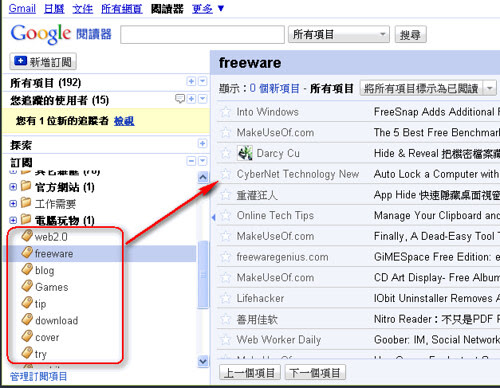 rename-googlereader-05