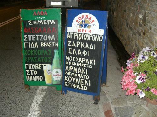 menu at pelion
