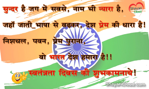 Top 50+ Happy Independence Day Shayari, Wishes 2018