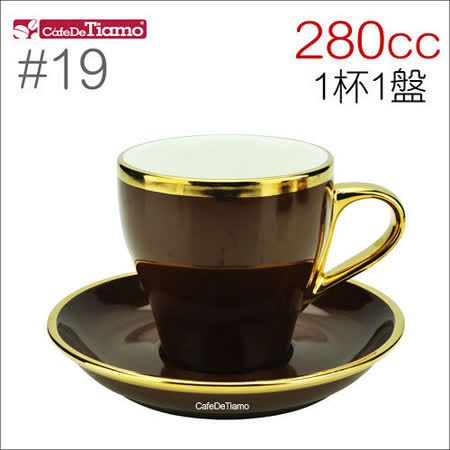 【推薦精美禮品】Tiamo 19號鬱金香拿鐵杯盤組(K金) 280cc 一杯一盤 (咖啡) HG0849BR【優惠網站】