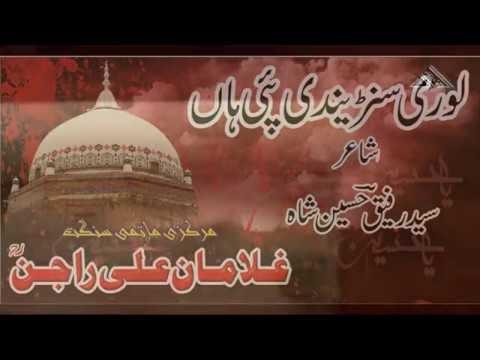 5 - Lori Ali Asghar a.s | Matmi Dasta Ali Rajan Sarkar r.a | Nohay 2016-17 |