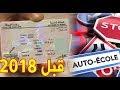 فيديو : لهذه الاسباب عليك الحصول على رخصة السياقة قبل 2018