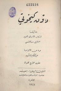 quijote-arabe