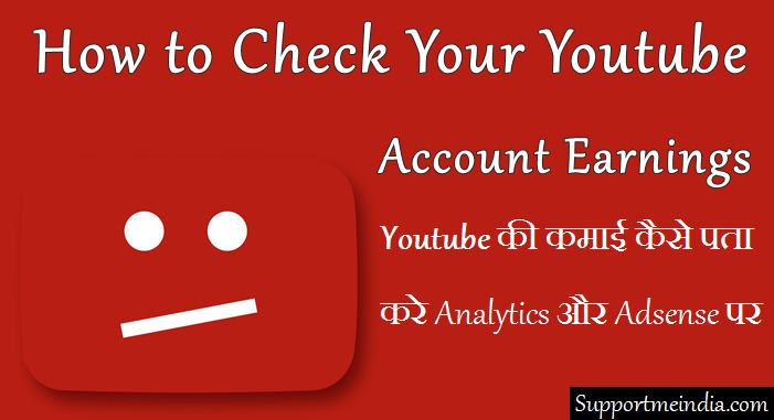Check youtube earning report on analytics and adsense