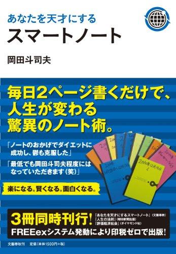 岡田斗司夫『あなたを天才にするスマートノート』