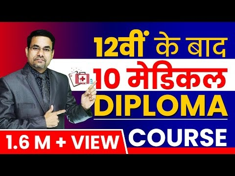 Diploma Courses after 12