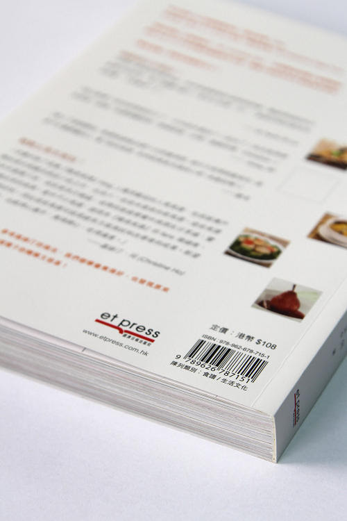 簡易食譜書封底 Easy Recipes Back Cover