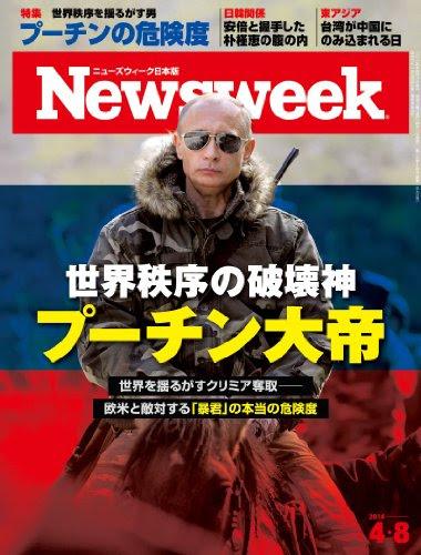 週刊ニューズウィーク日本版 2014年 4/8号 [雑誌]