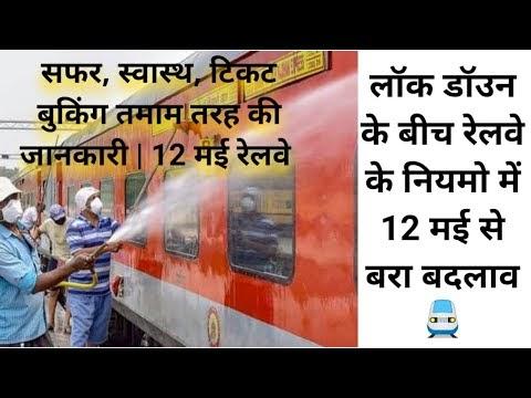 12 मई से शुरू हो  गई  है रेलवे सेवा जाने हर एक नियम और कैसी है  रेलवे की सुविधा।  News Analysis