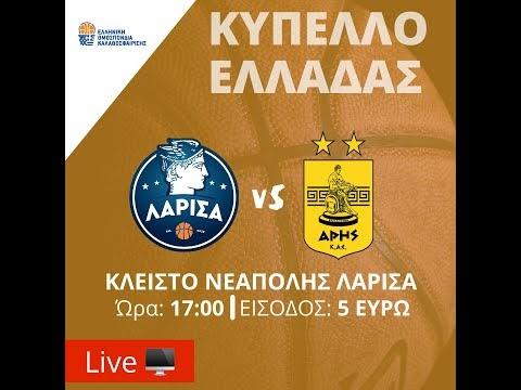 Λάρισα-Αρης για το κύπελλο Ελλάδας ανδρών, ζωντανά στις 17:00 από το κλειστό της Νεάπολης Λάρισας
