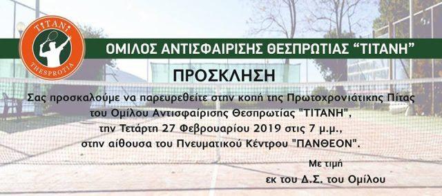 Θεσπρωτία: Ομιλος Αντισφαίρισης Θεσπρωτίας «Τιτάνη» - Βράβευση Αθλητών & Κοπή της Πρωτοχρονιάτικης πίτας