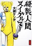 縫製人間ヌイグルマー (角川文庫)