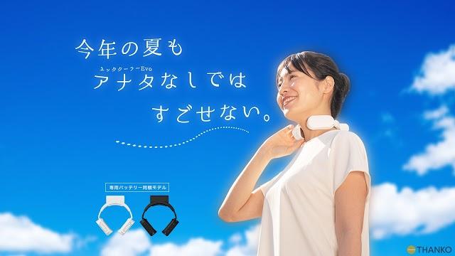 【THANKO EVO 無線頸部冷卻器】 Neck cooler 第 2 代進階日版 網店推出獨家優惠碼!