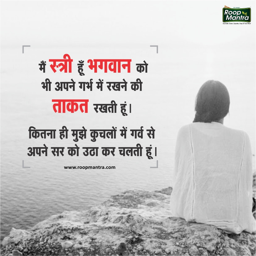 Women Quotes Slogans In Hindi महल पर अनमल वचर