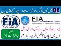 Federal Investigation Agency | FIA Jobs 2021