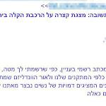 צנזורה ברכבת הקלה: מסרבים להעלות קמפיין נישואים אזרחיים - ynet ידיעות אחרונות