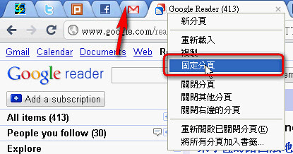 googlechrome tip10-01