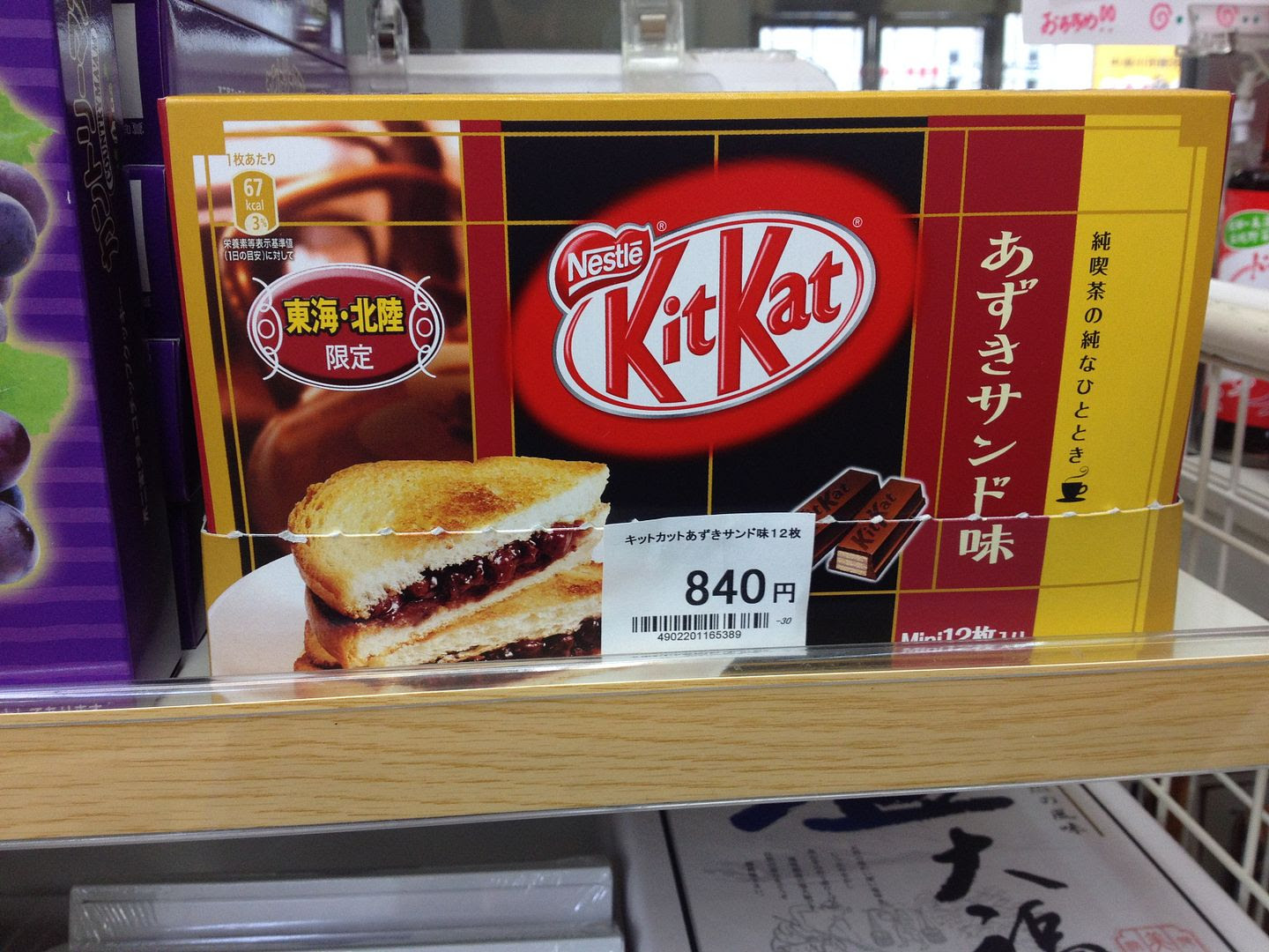 KitKat Sandwich photo 2013-12-21104743_zpsefbbf2e8.jpg