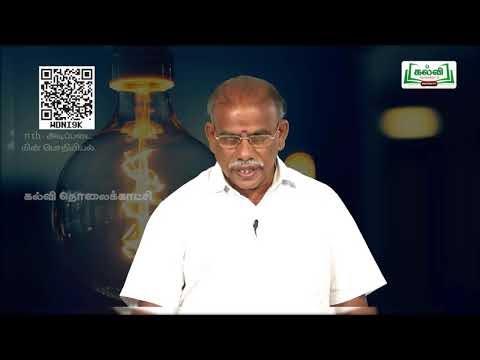 11th Basic Electrical Engineering மாறு மின் சுற்றுகள் அலகு 5 பகுதி2 Kalvi TV