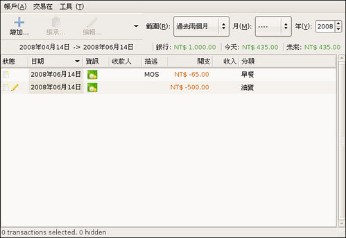 Screenshot-HomeBank - 現金