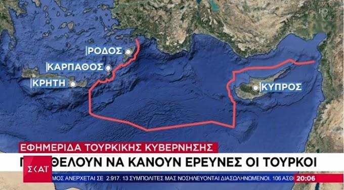 Όσοι δεν γνωρίζουν τα μυστικά του τόξου Κρήτη - Κάρπαθος - Ρόδος και συζητούν υπέρ της μειωμένης επήρειας, καλύτερα να βγάλουν το σκασμό