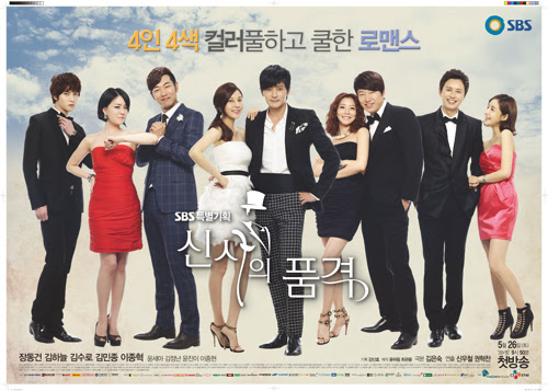 http://images.wikia.com/drama/es/images/1/1f/A-gentlemans-dignity-poster.jpg