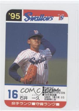 1995 Takara Japan #SW16 - Kazuhisa Ishii - Courtesy of CheckOutMyCards.com