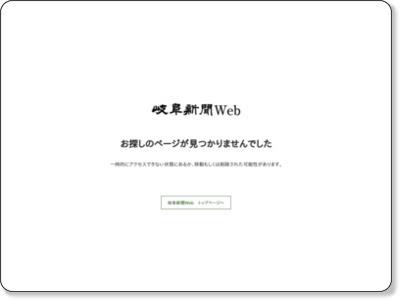 http://www.gifu-np.co.jp/news/sports/20140810/201408101118_6412.shtml