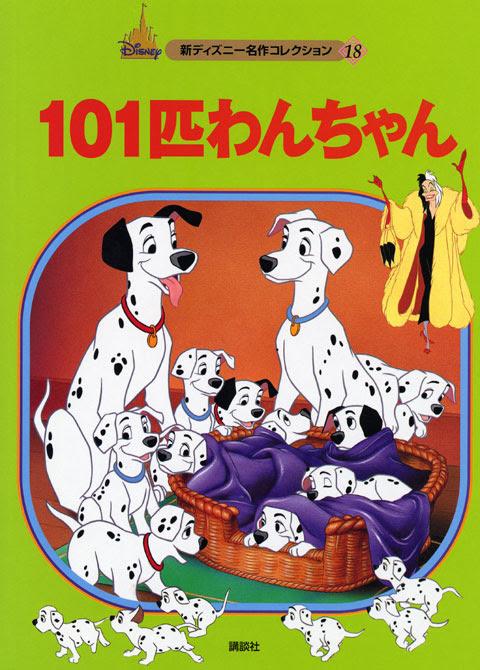 101ぴきわんちゃん既刊関連作品一覧講談社book倶楽部