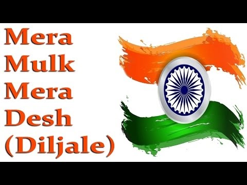 मेरा मुल्क, मेरा देश, मेरा ये वतन /Mera Mulk Mera Desh Song