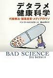 デタラメ健康科学---代替療法・製薬産業・メディアのウソ