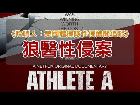 EP57. 【從電影看歷史】《吹哨人:美國體操隊性侵醜聞追蹤》了解因FBI、體操隊漠視導致的狼醫性侵案