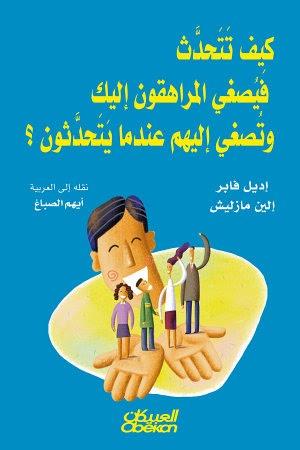 كتاب كيف تتحدث فيصغي المراهقون إليك وتصغي إليهم pdf