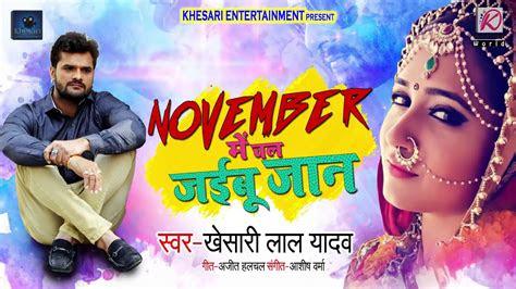 ymate  november khesari lal yadav  bhojpuri sad