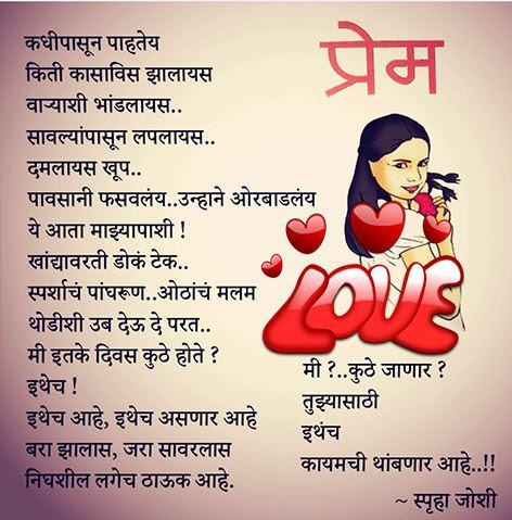 Romantic Love Images Marathi And Love Quotes In Marathi Shayari