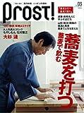 Prost! vol.3 (AUTUMN 2007)―男の料理。ニッポンの食材。 (3) (昭文社ムック) (昭文社ムック)