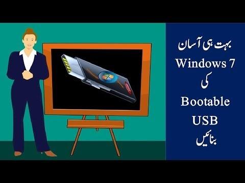 HOW TO MAKE BOOTABLE USB OF WINDOWS 7 IN URDU