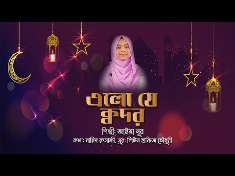Bodor Bijoy Sheshe Elo Je Kodor Gojol Mp3 Jaima Noor