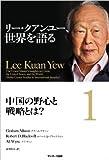 リー・クアンユー、世界を語る1 中国の野心と戦略とは?