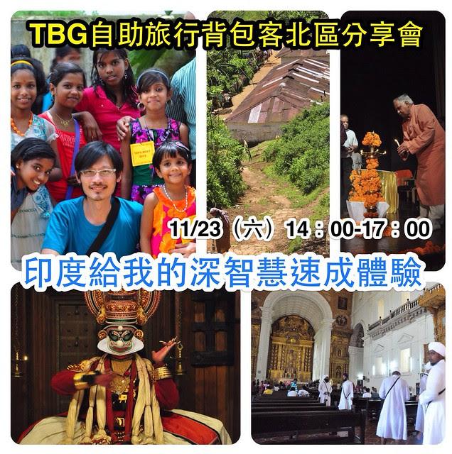 TBG20131123-1