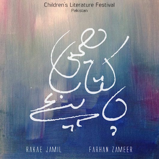 Hamen Kitaab Chaahiye (Composed by Rakae Jamil)