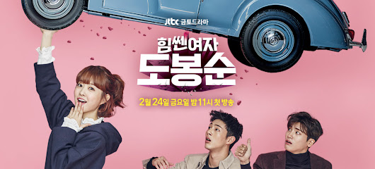"Palabras Cósmicas: Reseña || Drama ""Strong Woman Do Bong Soon"""
