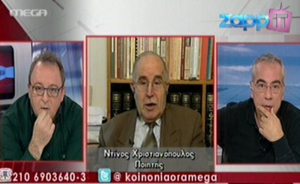"""Χριστιανόπουλος στους Οικονομέα - Καμπουράκη: """"Όταν σας αγνοώ περνάω καλύτερα""""!"""